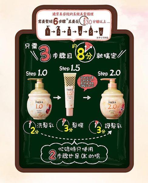 hacica八和花深層修護洗髮乳1.0 x2