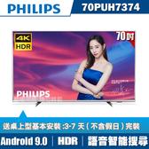 降殺3千▼(送安裝)PHILIPS飛利浦 70吋4K HDR聯網液晶+視訊盒70PUH7374-24期0利率