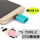 手機變電腦 Type-C 轉 OTG 金屬轉接頭 USB 3.0 USB轉TYPE-C 傳輸 轉換頭 手機 隨身碟 轉換器 BOXOPEN