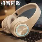 發光藍牙耳機頭戴式重低音OPPO華為vivo手機無線運動游戲耳麥通用 快速出貨 快速出貨
