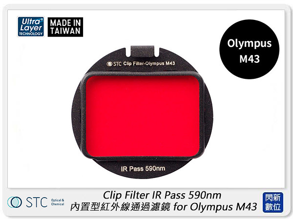 STC Clip Filter IR Pass 590nm 內置型紅外線通過濾鏡 for Olympus M43
