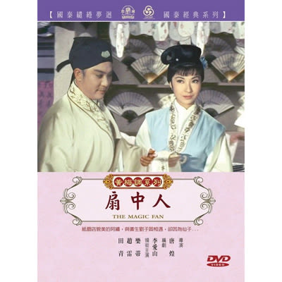 黃梅調系列-扇中人DVD 樂蒂/趙雷