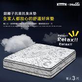 【Minerva】諾瓦拉 銀離子無菌潔淨獨立筒床墊-單人3x6.2尺