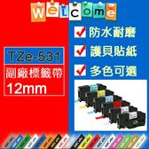 【好用防水防油標籤】BROTHER TZe-531/TZ-531副廠標籤帶(12mm)~適用PT-P900W.PT-E850TKW.PT-P950NW