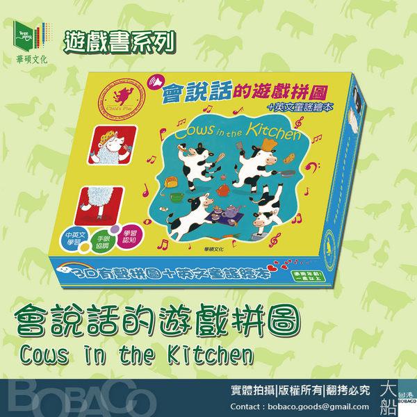 會說畫的遊戲拼圖+英文童謠繪本Cows in the Kitchen 華碩文化 / 益智教材 動物拼圖 有聲書 親子 發展EQ