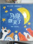 【書寶二手書T1/少年童書_XCX】月亮微笑了_彼得.霍拉賽克