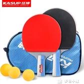 乒乓球拍狂神乒乓球拍雙拍初學者乓乒兩只裝兵乓球拍成品拍ppq乒乓球 多色小屋