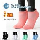 Footer 除臭襪 K32 M號 素色美學氣墊防磨船短襪 全厚底 3雙超值組
