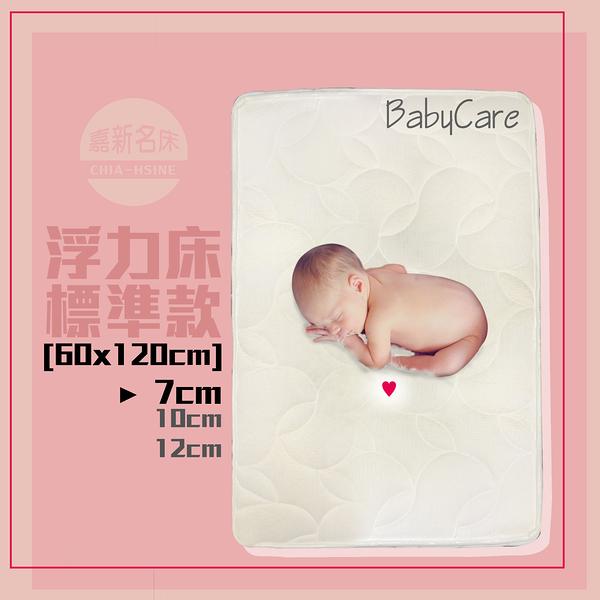 【嘉新名床】Baby-Care 浮力床《標準款 / 7公分 / 訂製60x120cm》