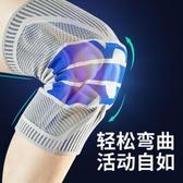 護膝 運動護膝護腿漆女士膝蓋籃球男專業健身半月板保護套跑步夏季薄款 夏季上新
