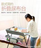 尿布臺 嬰兒床多功能嬰兒換尿布臺嬰兒護理臺母嬰室操作臺撫觸臺便攜收納 YXS瑪麗蓮安