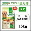 【耐吉斯代理】VITAL活力沛-國產狗飼料15公斤-羊肉七蔬果