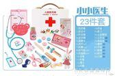 模擬小醫生玩具套裝女孩工具箱打針護士男孩兒童過家家 水晶鞋坊YXS