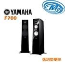 【麥士音響】YAMAHA 台灣山葉 NS-F700 | 喇叭 落地型 | F700 一對售