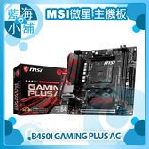 MSI 微星 B450I GAMING PLUS AC 主機板