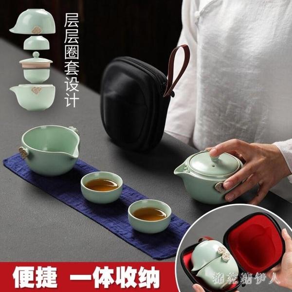 快客一壺二杯四杯便攜式旅行包功夫茶具兩人套裝泡茶壺時尚裝 yu13362【棉花糖伊人】