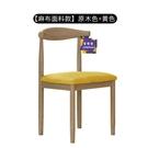 實木學習椅 寫字椅 餐桌椅子北歐簡約現代臥室書桌凳子靠背學生仿實木牛角椅家用餐椅