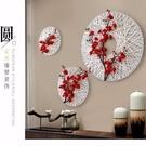 掛飾系列 中式壁飾客廳背景牆面創意裝飾掛件花藝壁飾牆飾電視背景牆裝飾品 幸福第一站
