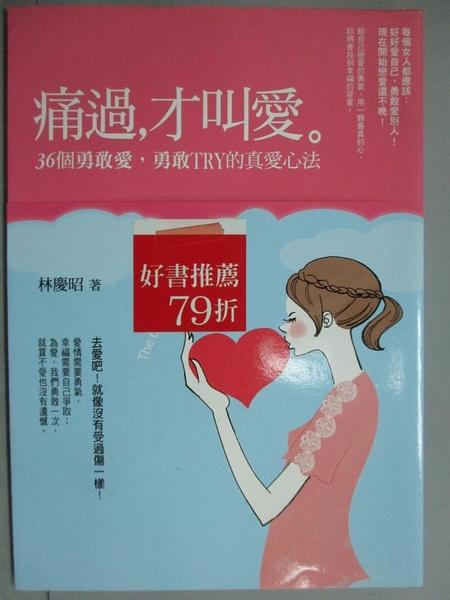 【書寶二手書T3/兩性關係_KEJ】痛過才叫愛-36個勇敢愛勇敢TRY的真愛心法_林慶昭