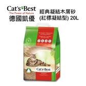 德國凱優Cat's Best-經典凝結木屑砂(紅標凝結型) 20L/8.6kg