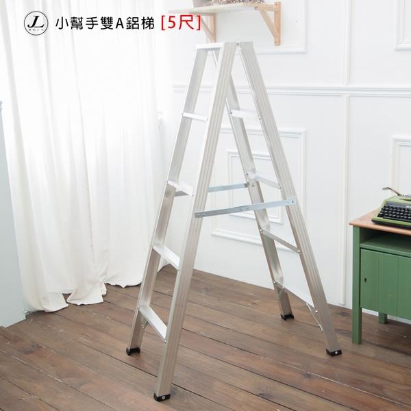 【JL精品工坊】小幫手雙A鋁梯 [5尺]爬梯/A字梯/鋁梯/馬椅梯/梯子
