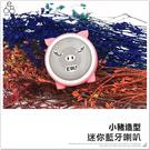 小豬造型 迷你 藍芽喇叭 可對連 可插卡 可愛 方便攜帶 無線 收音機 藍芽連接 藍牙音響 音箱