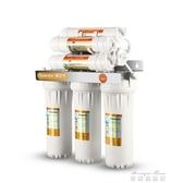 七級不銹鋼凈水器家用廚房直飲超濾凈水機自來水龍頭過濾器YYP 麥琪精品屋