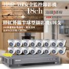台南監視器/200萬1080P-TVI/套裝組合【16路監視器+200萬半球型攝影機*16支】可到府免費估價!非完工價!
