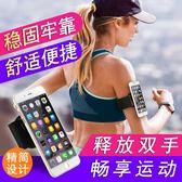 跑步手機臂包運動臂套男女款戶外騎行健身多功能手機腕包臂包
