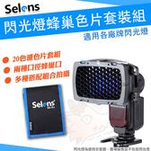 Selens 外接閃光燈蜂巢濾色片套組 20色 濾色片 色溫片 蜂巢 蜂窩網 補光片 網狀 束光 閃燈 SE-Kx