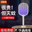 電蚊拍電蚊拍充電式家用滅蚊燈超強力安全鋰電池二合一打蚊子蒼蠅拍神器LX 晶彩