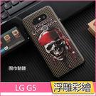 3D浮雕彩繪 LG G5 手機殼 立體浮雕 lg g5 防摔 全包 軟殼 保護套 卡通 塗鴉 包邊 手機套│麥麥3C