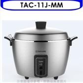大同【TAC-11J-MM】全不鏽鋼(取代TAC-11T-NM新款)電鍋 優質家電