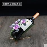 設計師美術精品館創意酒架 歐式時尚紅酒架 葡萄酒架子 個性酒瓶架 鐵藝擺件【蝴蝶蘭藝術酒架】