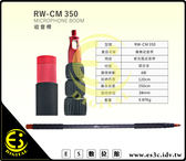 ES數位 ROWA 樂華 RW-CM350 四節 收音桿 錄影 拍片必備 集音桿 BOOM支架 鋁合金 專業錄音桿 附收納袋