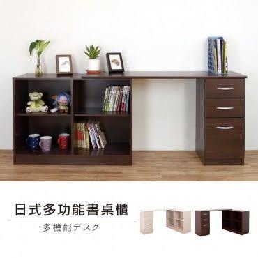 【Hopma】日式多功能書桌-胡桃木