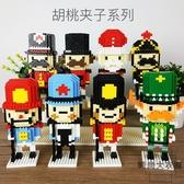 微鉆石小顆粒微型積木玩具拼裝兼容樂高胡桃夾子小兵【時尚大衣櫥】