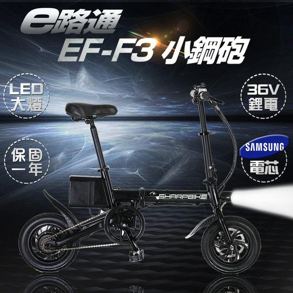 (客約)【e路通】EF-3 小鋼砲 鋁合金 36V鋰電 三星電芯 LED燈APP功能快速摺疊電動車