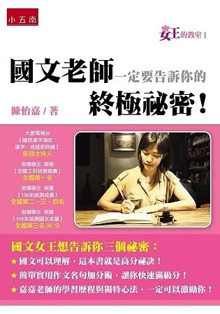 女王的教室1:國文老師一定要告訴你的終極祕密!