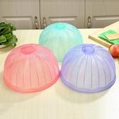 圓形家用剩菜罩菜罩子