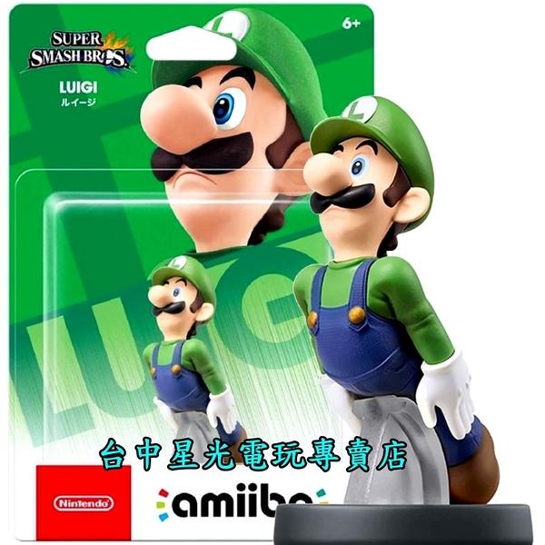 【NS/WiiU週邊 可刷卡】 Switch Wii U 任天堂明星大亂鬥 amiibo 路易吉 LUIGI 【台中星光電玩】