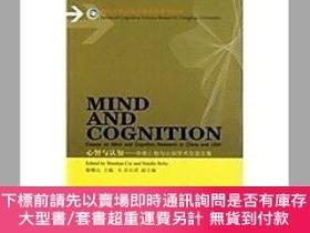 簡體書-十日到貨 R3YY【心智與認知——中美心智與認知學術交流文集Mind and cognition--essays on
