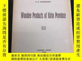 二手書博民逛書店Wooden罕見Products of Kirin Province(俄英雙語)Y390555 東省文物研究會