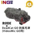 【24期0利率】RODE DeadCat GO 防風毛罩 VideoMic GO專用 正成公司貨