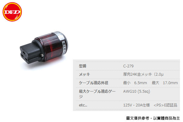 日製Oyaide C-279 電源線插頭 (母頭)