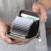 卡包男士大容量多卡位拉鏈風琴防盜刷超薄證件位卡夾銀行NFC卡套     原本良品