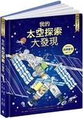 小翻頁大發現8:我的太空探索大發現【城邦讀書花園】