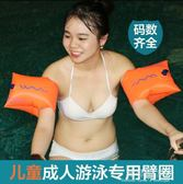 泳圈-水聲兒童手臂圈游泳水袖加厚成人浮圈浮漂泳圈腋下圈裝備游泳臂圈 完美情人館
