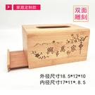 竹木紙巾盒定制LOGO廣告紙抽盒 家居收納飯店餐廳酒店辦公抽紙盒 「ATF艾瑞斯」