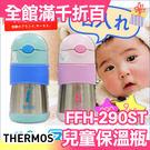 日本 THERMOS 膳魔師 FFH-290ST 兒童水杯/保溫杯/保冷杯/學習杯【小福部屋】